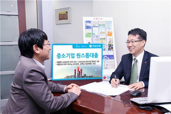 경남은행 중소기업 원스톱대출