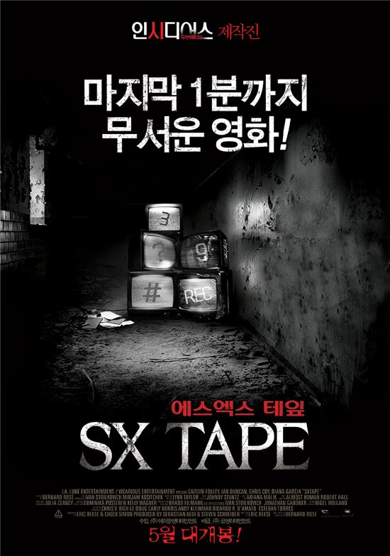 '에스 엑스 테잎' 포스터