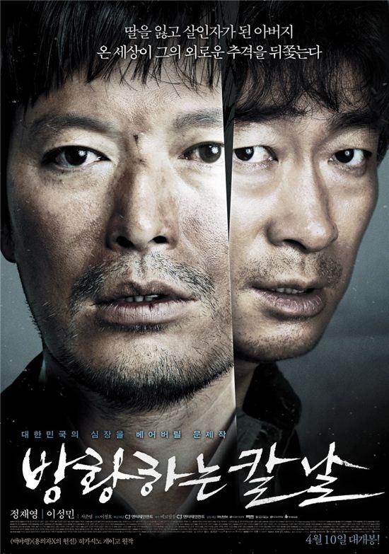영화 '방황하는 칼날'이 23일 박스오피스 2위에 올랐다