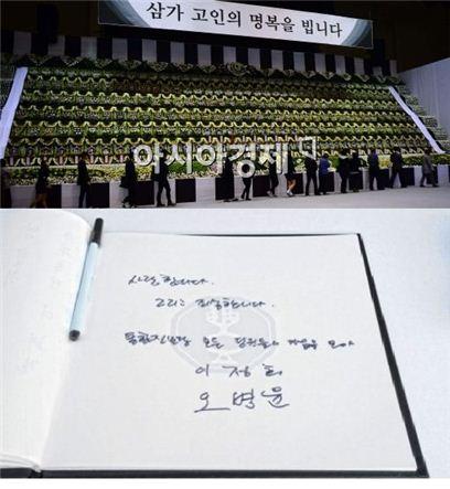 ▲이정희 통진당 대표가 세월호 합동 분향소를 찾아 방명록을 남겼다.(아래 사진:통합진보당 트위터)