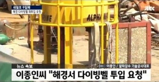 ▲이종인 다이빙벨 30일 정오 투입 예정. (사진: JTBC '뉴스9' 방송 캡처)