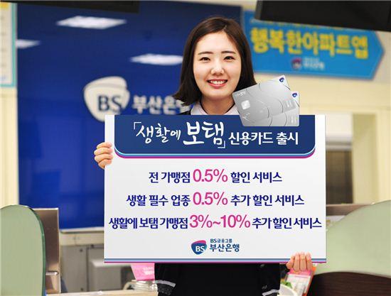 부산은행 '생활에 보탬카드'