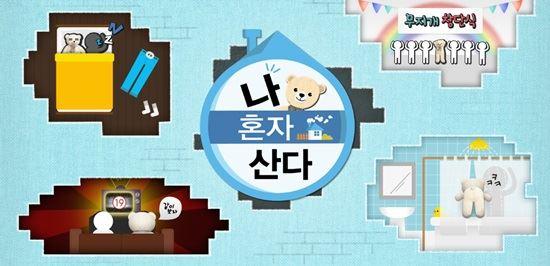 MBC '나 혼자 산다'가 시청률 하락에도 동시간대 1위를 기록했다. 사진은 홈페이지 발췌.
