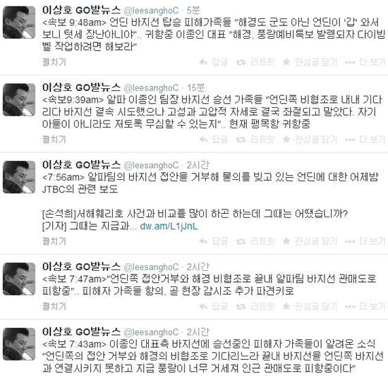 ▲고발뉴스 이상호 기자가 트위터로 다이빙벨 투입 소식을 실시간으로 전하고 있다. (사진: 이상호 트위터)