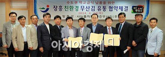 친환경 '장흥 무산(無酸)김'이 학교급식 유통협약을 체결하고 수도권(서울경기)지역 80여 곳에 학교급식용으로 납품된다.