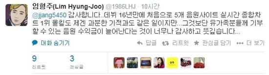 임형주가 세월호 추모곡을 헌정했다.(사진:임형주 트위터)