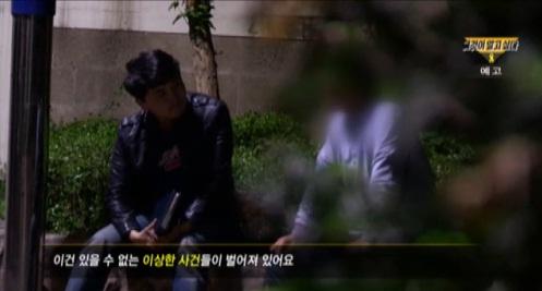 ▲전직 세월호 선원과 청해진 직원의 증언이 예고됐다. (사진: SBS '그것이 알고싶다' 예고 화면 캡처)