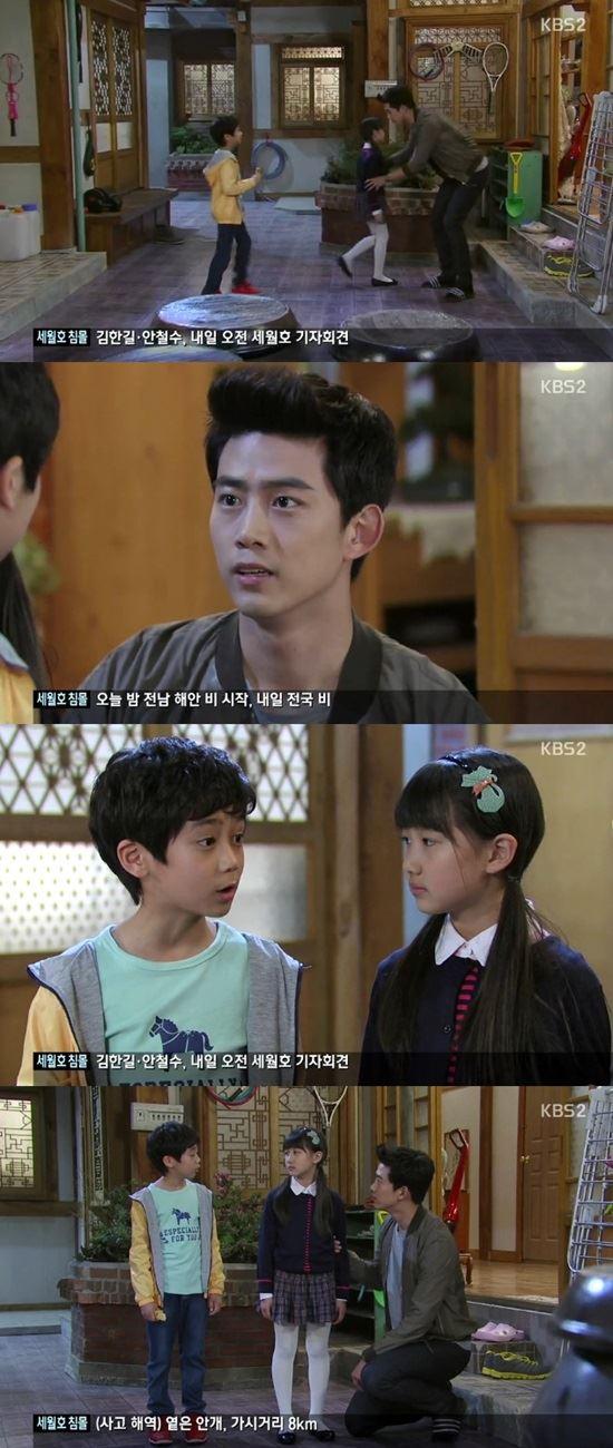 2PM 택연이 KBS2 '참좋은시절'에서 쌍둥이들의 아빠로 거듭나려 노력했다. /사진은 방송 캡처.