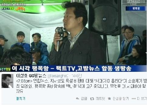 ▲이상호 기자(사진:팩트TV,이상호 트위터)