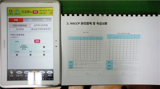 ▲스마트HACCP 적용 앱(왼쪽)과 HACCP 양식지(오른쪽).