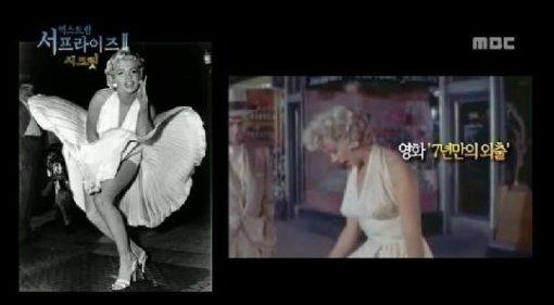 ▲마릴린 먼로의 친딸이 화제가 되고 있다.(사진:MBC 방송캡처)