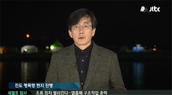 ▲손석희 팽목항 보도.(사진:JTBC 방송캡처)