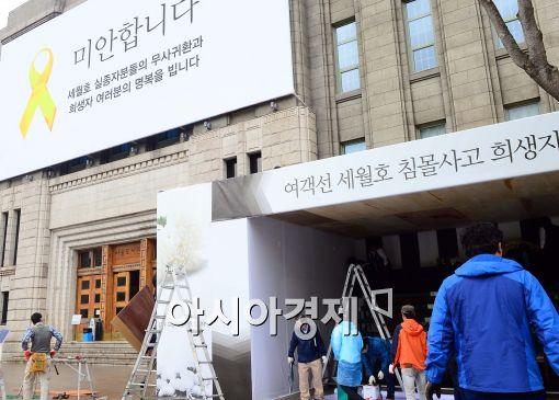 [포토]서울광장에 세월호 합동분향소 설치, 오후 3시부터 운영