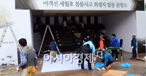 [포토]서울광장에 합동분향소 설치