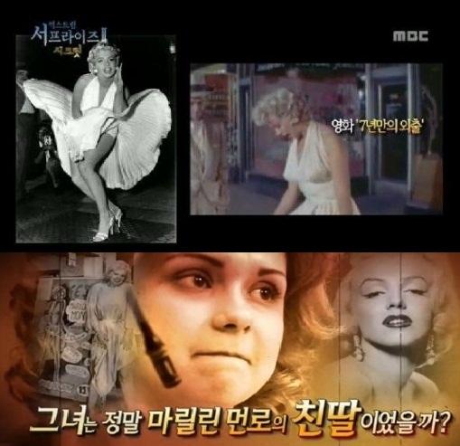 ▲ '서프라이즈' 자넷 레이몬드(사진:MBC 방송캡처)