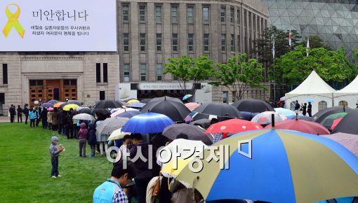 [포토]비가 오더라도....합동 분향소 찾은 시민들