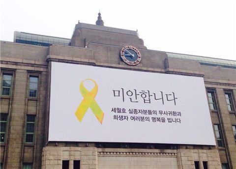 ▲세월호 노란리본 서울시청.(사진:박원순 페이스북)