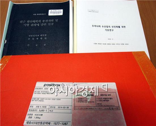 3월말경 지역위원회 사무실로 배달된 논문 사본과 배송박스