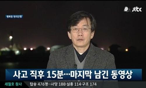 ▲손석희 팽목항. (사진: JTBC '뉴스9' 방송화면 캡처)