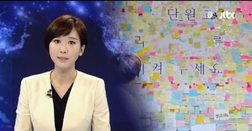 ▲ 김소현 앵커 눈물.(사진:JTBC 방송캡처)