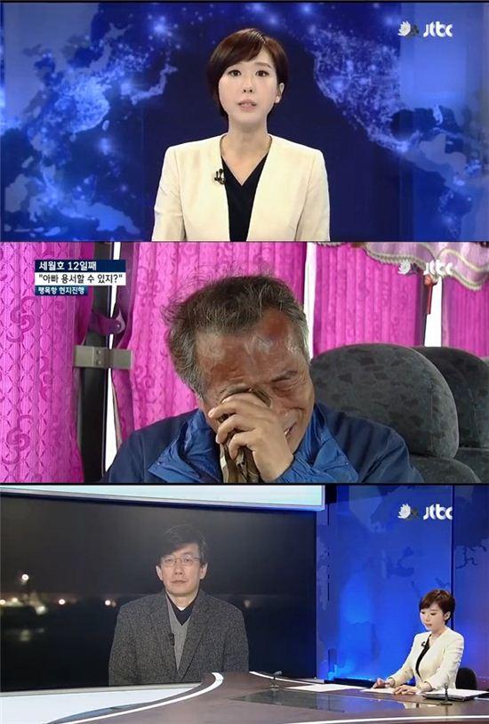 ▲JTBC 김소현 앵커가 '뉴스9' 진행 중 울먹거렸다. (사진: JTBC '뉴스9' 방송 캡처)