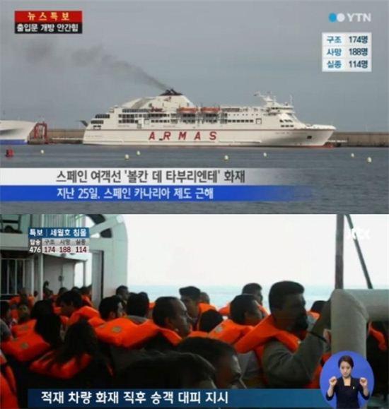 ▲스페인 여객선.(사진: YTN 뉴스 보도 캡처)