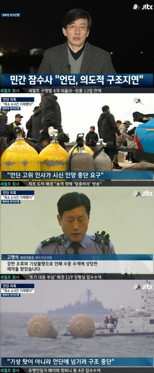 ▲JTBC '뉴스9' 손석희 언딘 발언. (사진: jtbc 뉴스 보도 캡처)