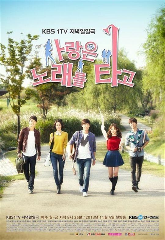 KBS1 드라마 '사랑은 노래를 타고' 포스터/KBS 제공