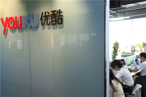 중국 베이징에 있는 유쿠투도 사무실. 사진=블룸버그