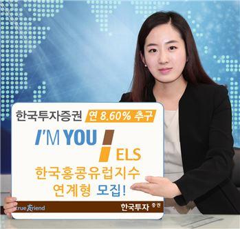 ▲한국투자증권은 '아임유ELS 한국홍콩유럽지수연계형'을 내달 2일까지 150억원 한도로 모집한다.