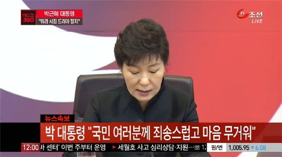 ▲박근혜대통령 대국민 사과.(사진: TV조선 뉴스 방송캡처)