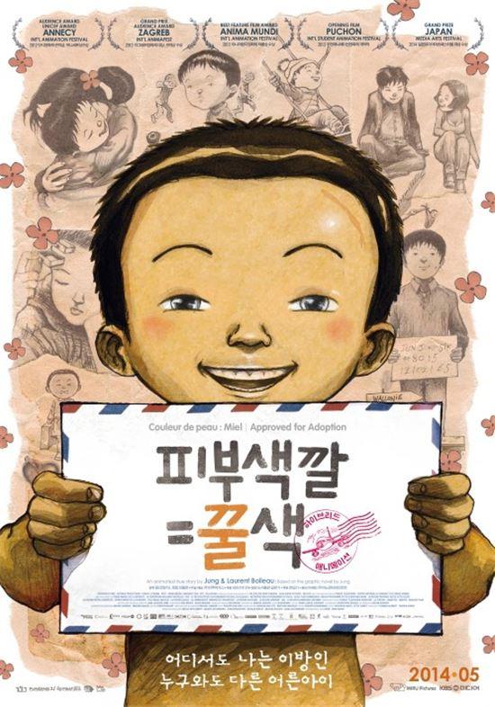 '피부색깔=꿀색' 포스터