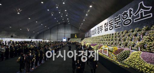 박근혜 조화, 유족들의 반발로 밖으로 밀려났다.