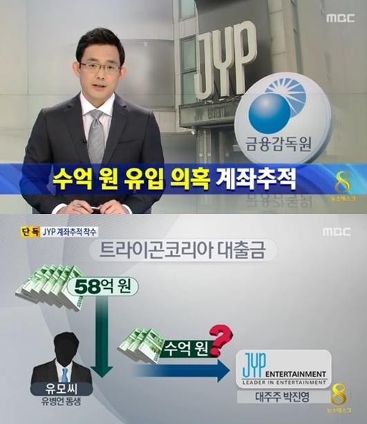 ▲금융감독원 JYP엔터테인먼트 및 국제영상 계좌추적. (사진: MBC 뉴스영상 캡처)