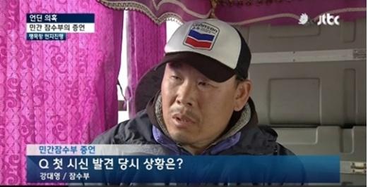 ▲JTBC, 강대영 민간 잠수부 증언 추가 공개(출처: JTBC 뉴스 9 캡쳐)