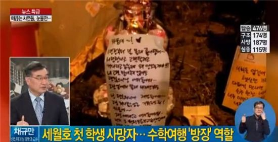 ▲한 여학생이 정차웅군에게 뒤늦은 고백을 전한 쪽지. (사진: 채널A 보도 캡처)