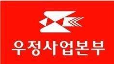 우정사업본부 마크 / 공식 홈페이지 캡쳐