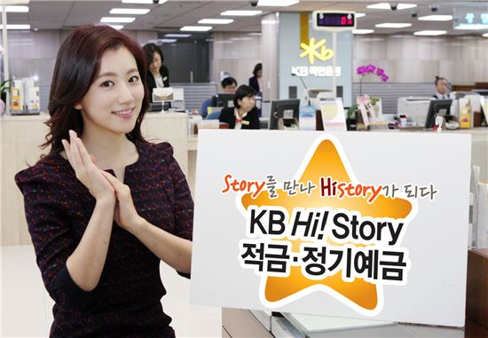 KB Hi! Story적금ㆍ정기예금