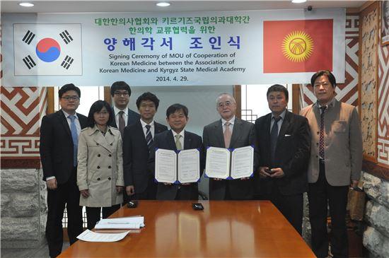 대한한의사협회 김필건 회장(왼쪽에서 다섯번째)과 키르기즈 국립의과대학 아쉬랄리 주르디노브 총장(왼쪽에서 여섯번째)