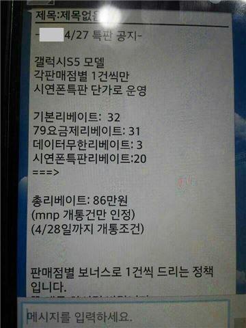 ▲KT 갤럭시S5 리베이트 86만원 특판 공지.