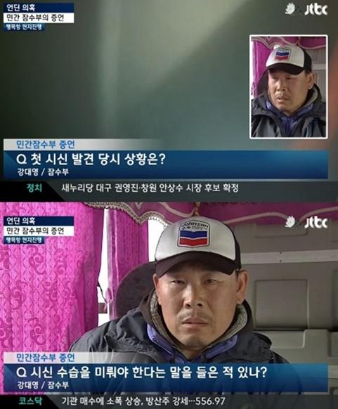 ▲손석희 언딘 추가 인터뷰 공개. (사진:JTBC 방송캡처)