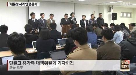 ▲세월호 사망자 210명. 유가족 분노.(사진: KBS 방송캡처)