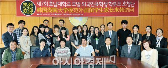 호남대학교 국제교류본부는 '제7회 호남대학교 모범 외국인 유학생 학부모 초청행사'를 실시했다.