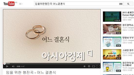 '임을 위한 행진곡' UCC영상 유튜브 공개 화면