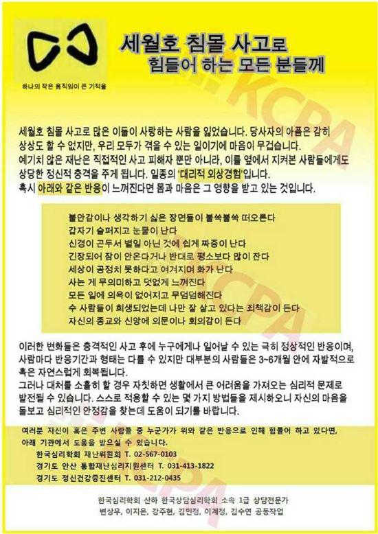 ▲한국상담심리학회 회원들이 만든 세월호 아픔의 유형.[사진제공=한국상담심리학회]