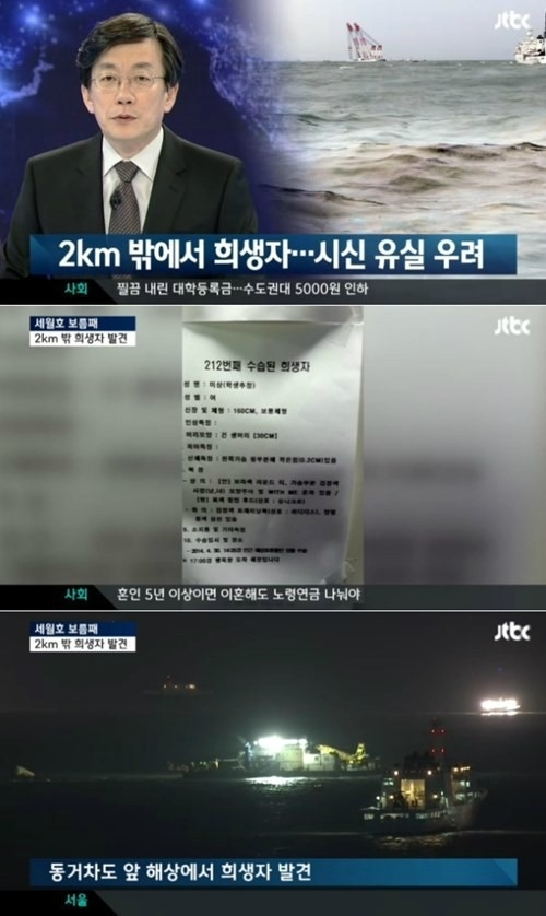 ▲안산 단원고 여학생으로 추정되는 시신 1구가 사고 인근 해역 2km 밖에서 발견됐다. (출처: jtbc 뉴스9 방송화면 캡처)