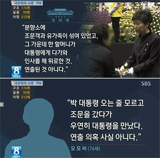 ▲'박근혜 할머니'에 대한 조문연출 의혹이 거세지고 있다. (출처: SBS 뉴스화면캡쳐)