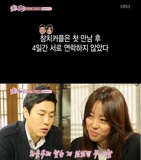 '두근두근 로맨스 30일'에 출연한 송영섭 최민지.(사진:KBS2 '두근두근 로맨스 30일' 방송 캡처)