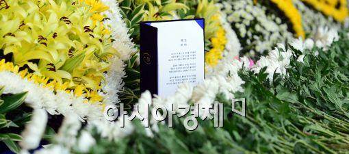[포토]국화꽃 사이에 놓여진 애도사