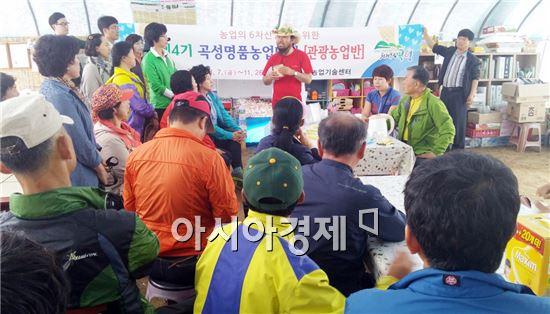 곡성군은 지난달 30일 제4기 곡성명품농업대학 교육생을 대상으로 경남 거창의 봉농원에서 제8회차 현장교육을 실시했다.